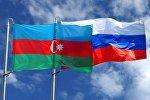 флаг Азербайджан-Россия