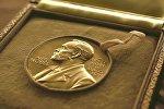 Nobel mükafatı