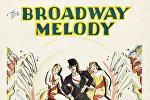 Афиша американского мюзикла Бродвейская мелодия. 1929 год