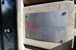 Вход офиса рейтингового агентства Fitch ratings в Париже