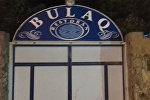 Ресторан Булаг