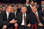 Президент РФ Владимир Путин, президент Азербайджана Ильхам Алиев и президент Турции Реджеп Тайип Эрдоган на XXIII Мировом энергетическом конгрессе в Стамбуле