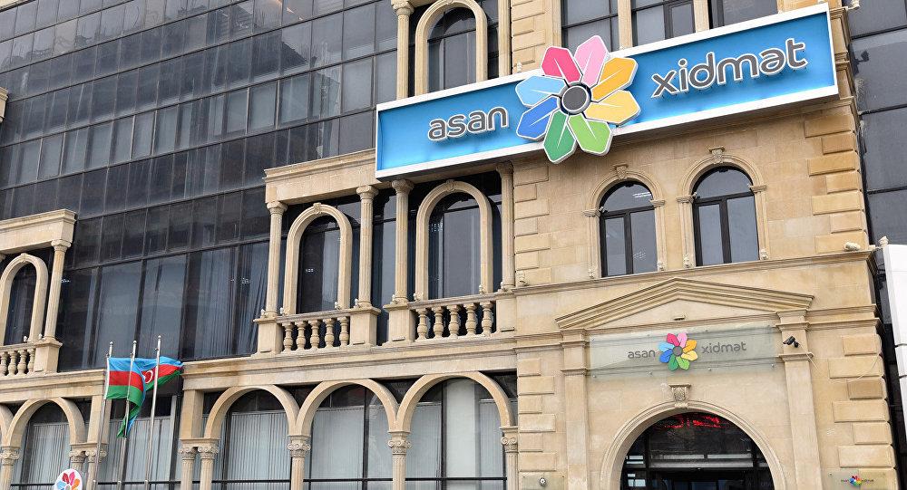 Один из центров ASAN Xidmət в Баку, фото из архива