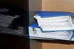 Папки с документами, фото из архива