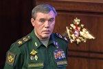 Начальник Генерального штаба ВС РФ генерал армии Валерий Герасимов, фото из архива