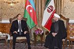 Встреча президентов Азербайджана и Ирана Ильхама Алиева и Хасана Роухани