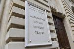 Азербайджанский Государственный Музыкальный Театр, фото из архива
