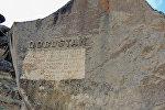 Вход в Гобустанский государственный историко-художественный заповедник, фото из архива