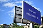 Рекламные щиты, фото из архива