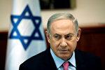 Глава израильского правительства Биньямин Нетаньяху