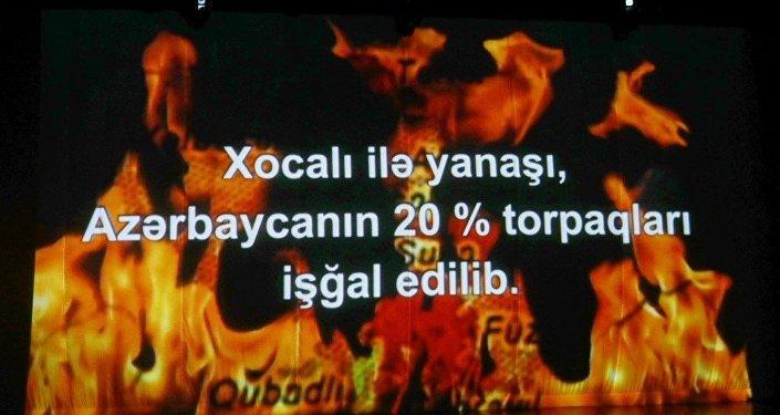 Премьера спектакля Когда цветет миндаль, посвященного 26-й годовщине Ходжалинской трагедии
