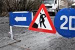 Yol təmiri