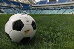 Мяч на футбольном стадионе