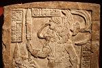Барельеф времен цивилизации Майя, изображающий царя Яшун-Балама