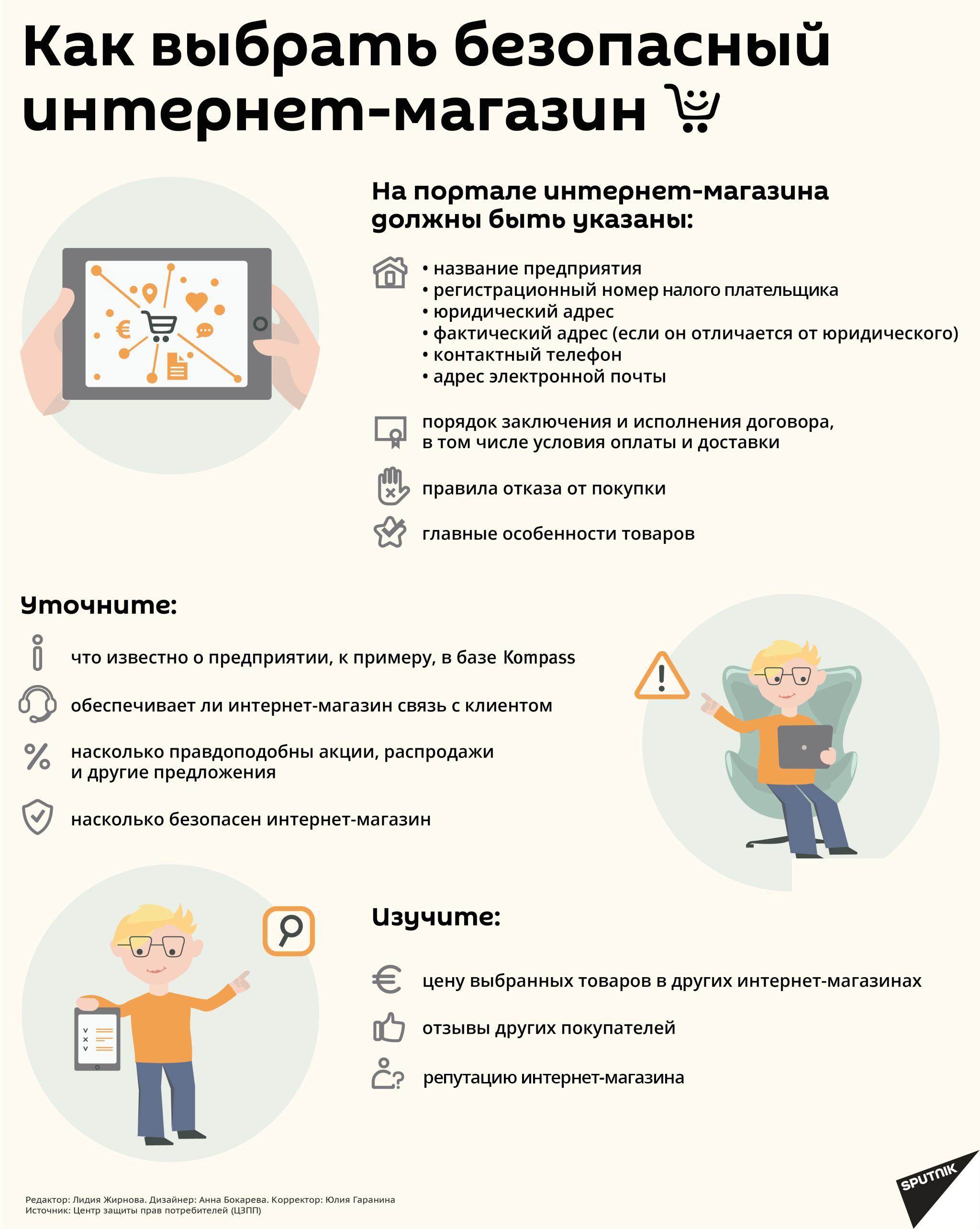 Инфографика Как выбрать безопасный интернет-магазин - Sputnik Азербайджан