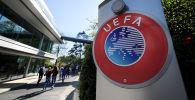 Штаб-квартира УЕФА в Ньоне, фото из архива