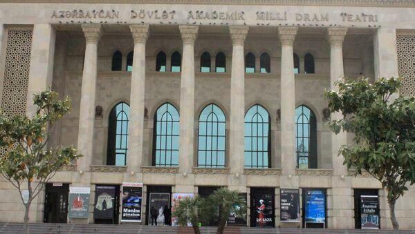 Akademik Milli Dram Teatri - Sputnik Azərbaycan