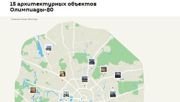 15 архитектурных объектов Олимпиады-80 - Sputnik Азербайджан