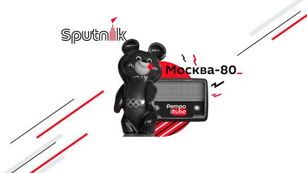 Sputnik: Москва-80 - Sputnik Азербайджан