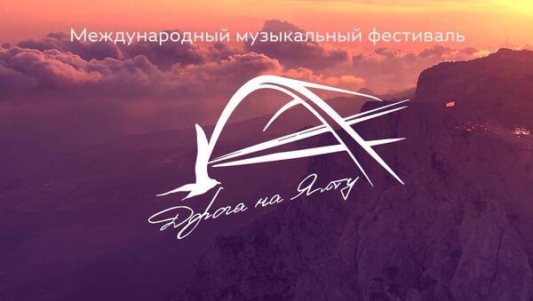 LIVE_СПУТНИК: Фестиваль Дорога на Ялту - Sputnik Азербайджан
