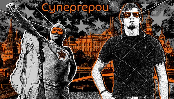 Супергерои - Sputnik Азербайджан