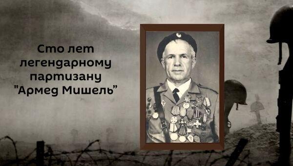 Джабиш муаллим: Сто лет со дня рождения легендарного партизана Ахмедии Джабраилова - Sputnik Азербайджан