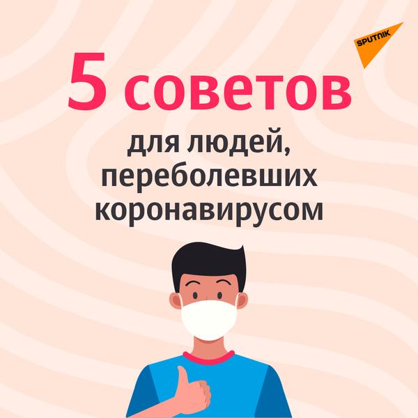Пять советов для тех, кто переболел COVID-19-1 - Sputnik Азербайджан