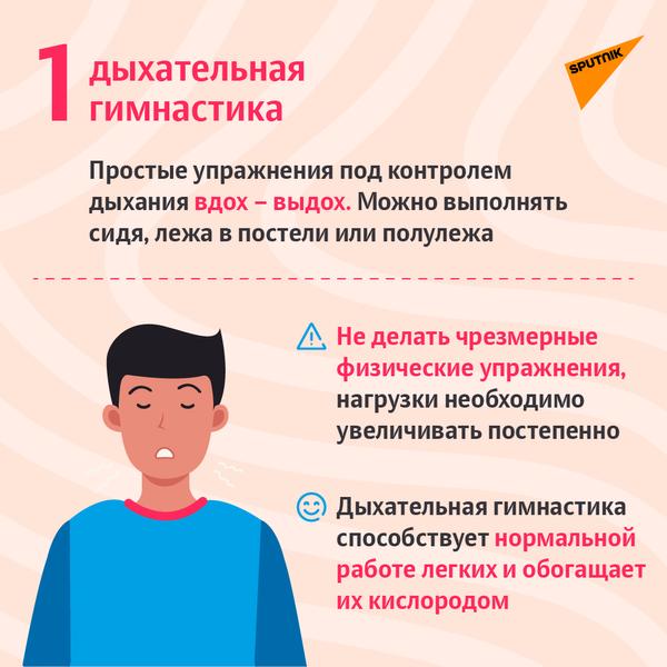 Пять советов для тех, кто переболел COVID-19-2 - Sputnik Азербайджан