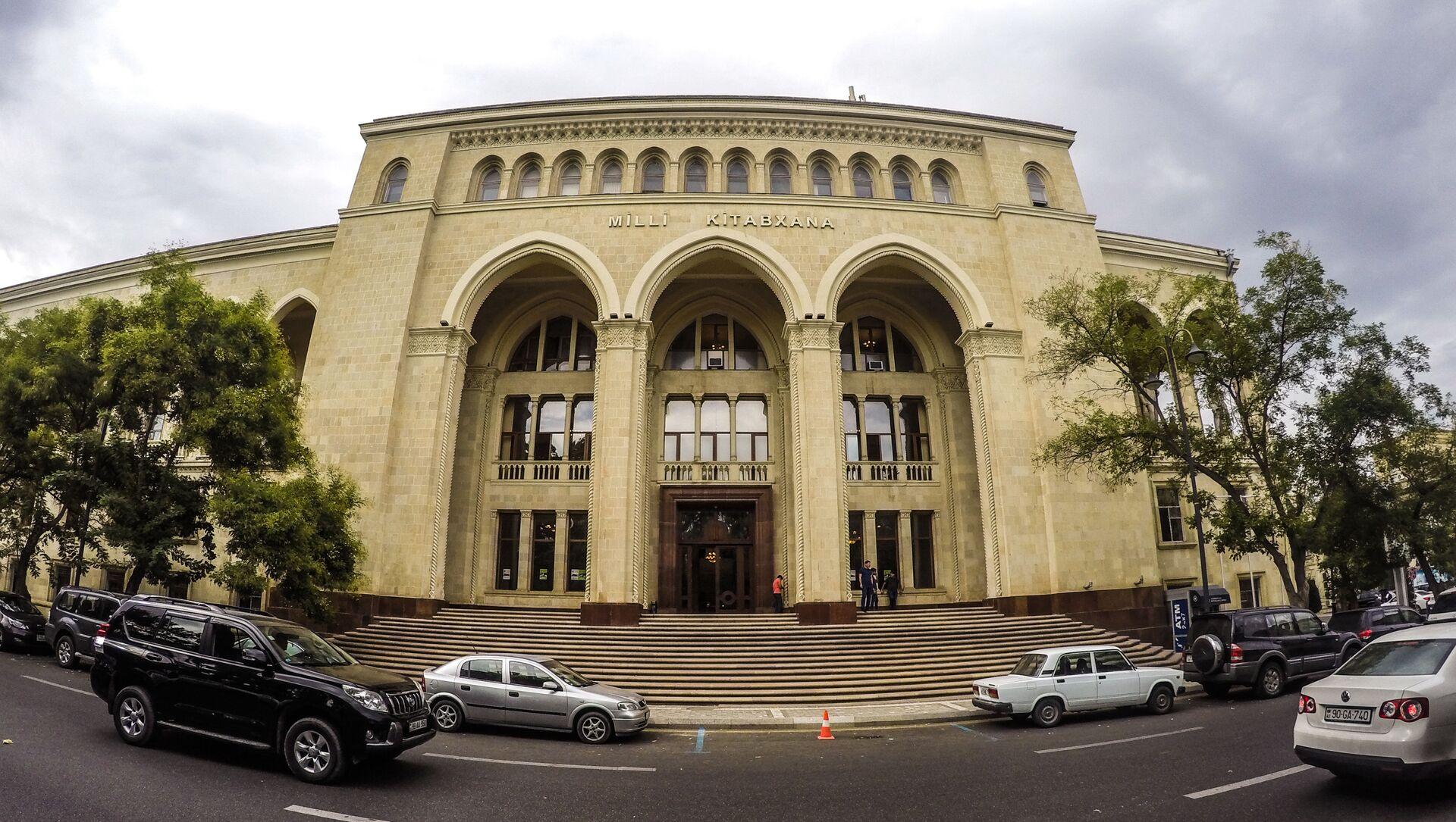 Azərbaycan Milli Kitabxanası, arxiv şəkli - Sputnik Азербайджан, 1920, 23.04.2021