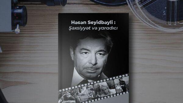 Сборник о выдающемся писателе Гасане Сеидбейли - Sputnik Азербайджан