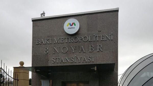 Станция метро 8 Ноября в Баку - Sputnik Azərbaycan