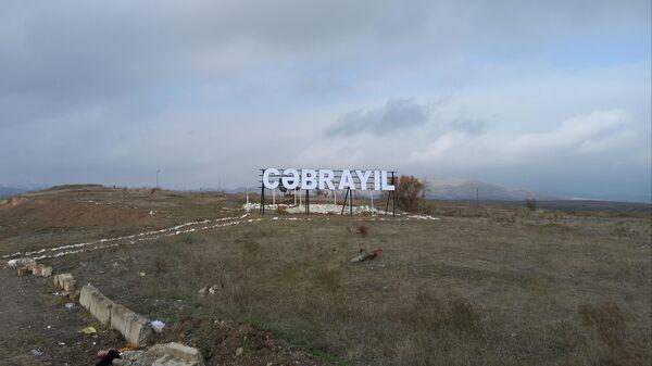 Cəbrayıl rayonu, arxiv şəkli - Sputnik Азербайджан