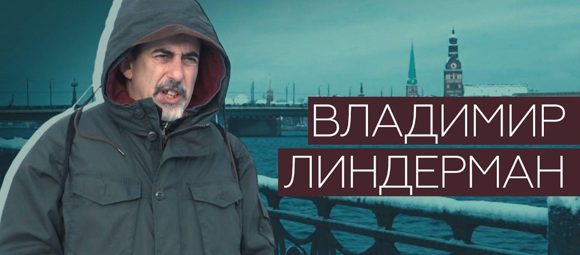 Задержанный в Латвии русскоязычный журналист Владимир Линдерман - Sputnik Азербайджан, 1920, 13.01.2021