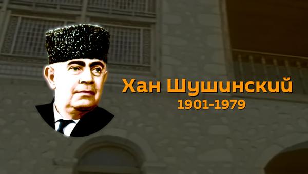 Джабиш муаллим: Неповторимый голос Карабаха - Хан Шушинский - из цикла «Жемчужины Карабаха» - Sputnik Азербайджан