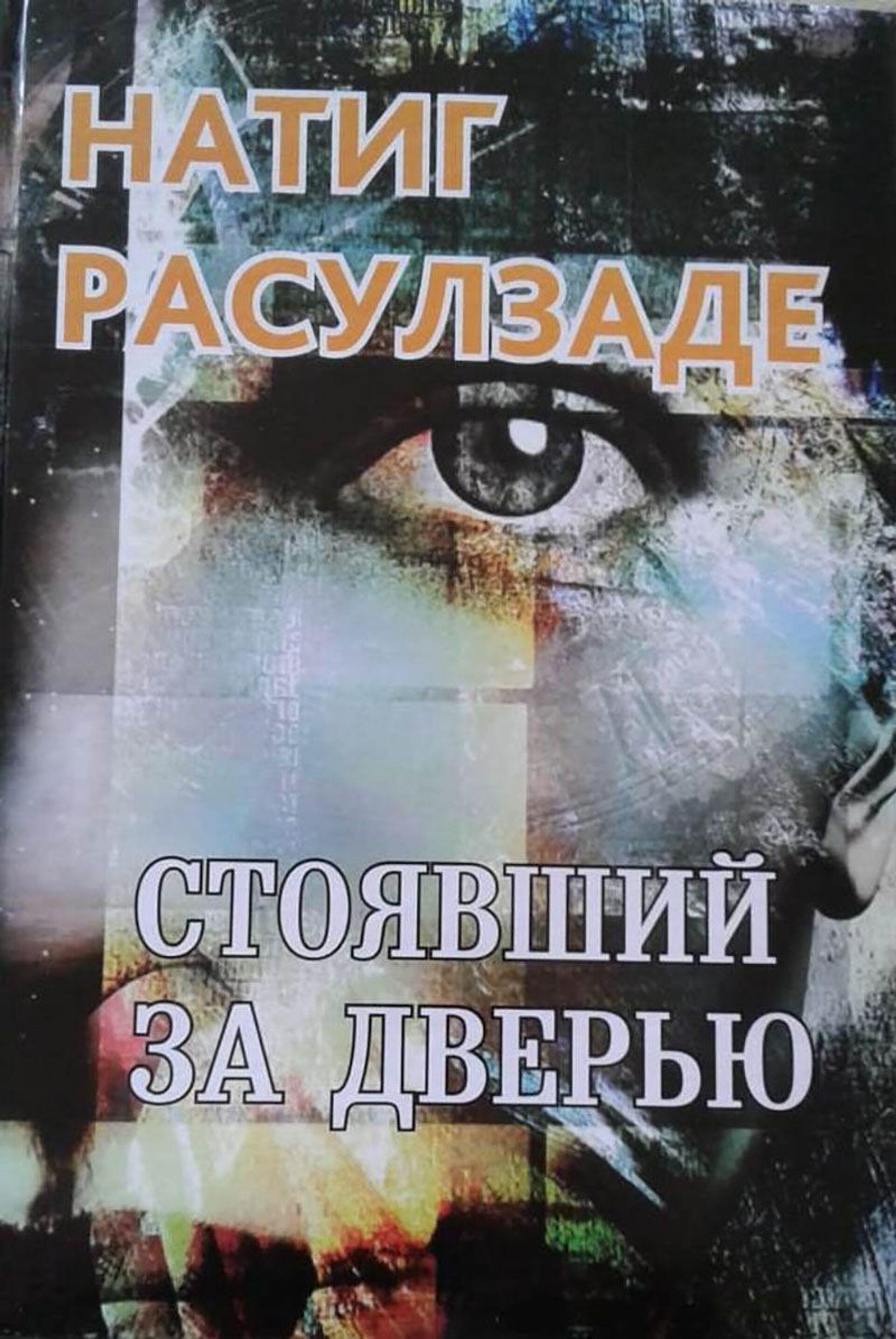 Натиг Расулзаде порадовал своих читателей - Sputnik Азербайджан, 1920, 01.02.2021