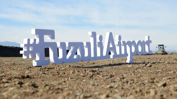 Строительство Физулинского международного аэропорта - Sputnik Азербайджан