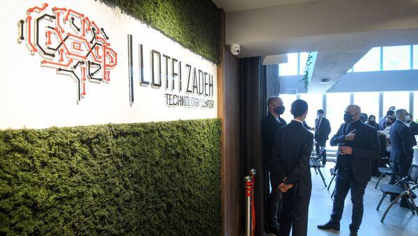 Центр технологий Лютфи Заде - Sputnik Азербайджан
