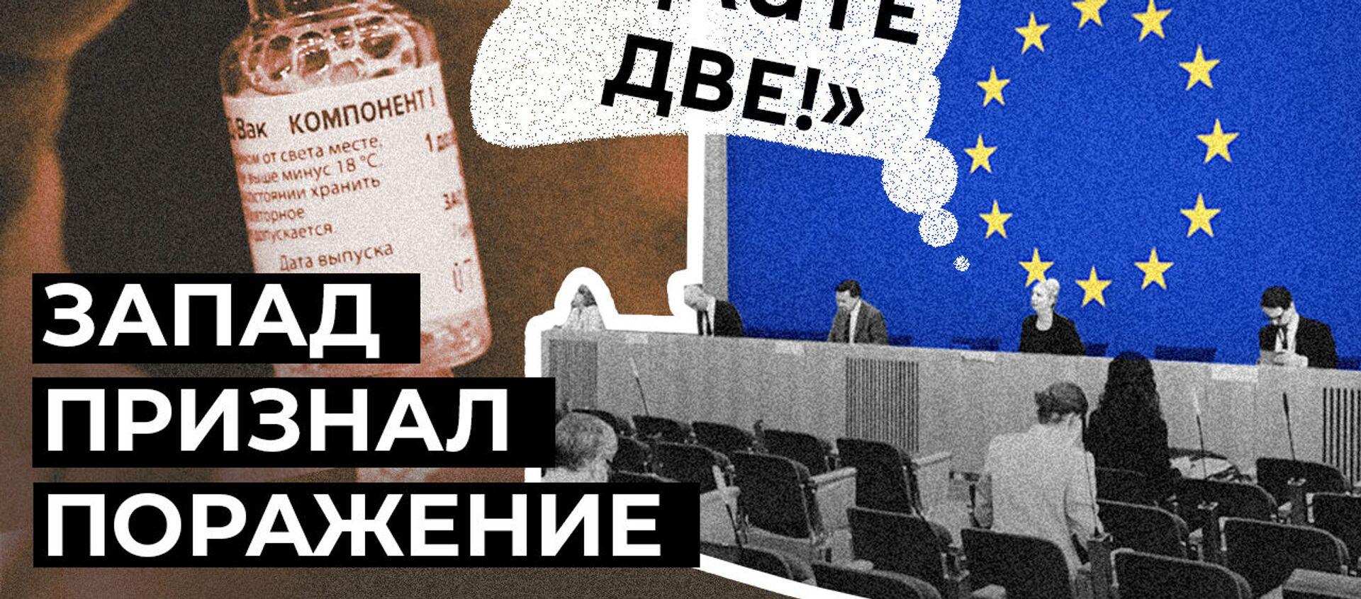 Дефицит вакцин заставил ЕС присмотреться к Спутнику V - Sputnik Азербайджан, 1920, 15.02.2021