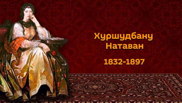 Джабиш муаллим о последней принцессе Карабаха - Хуршудбану Натаван - из цикла «Жемчужины Карабаха» - Sputnik Азербайджан