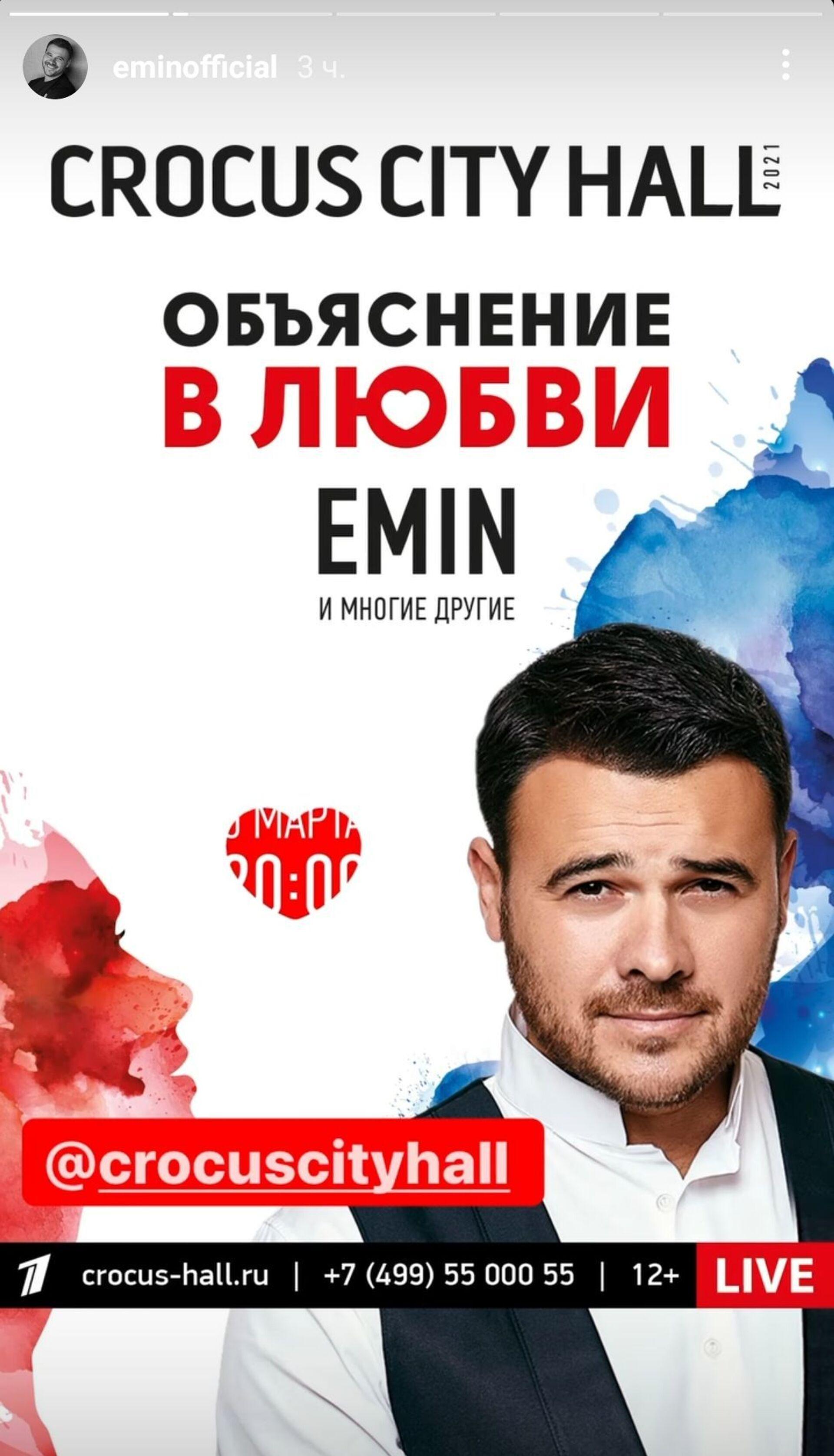 Эмин Агаларов объяснится в любви россиянкам - Sputnik Азербайджан, 1920, 21.02.2021