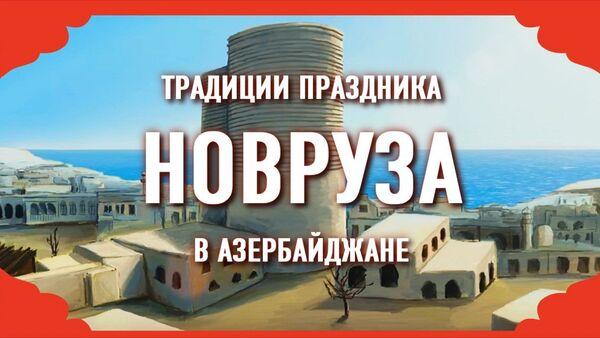 Джабиш муаллим о празднике Новруз - Sputnik Азербайджан