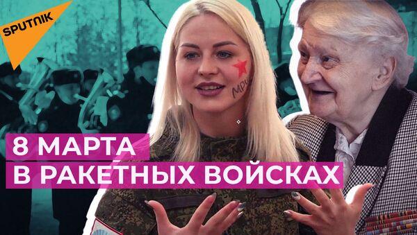 Макияж под камуфляж и оркестр под окнами: как женщин поздравляют с 8 Марта - Sputnik Азербайджан
