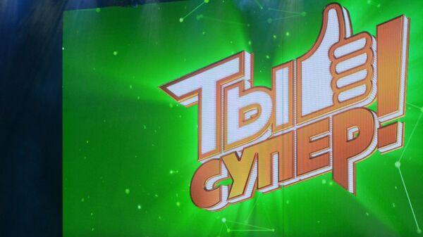 Финал конкурса Ты супер!  - Sputnik Азербайджан