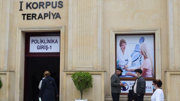 Akademik M.Ə.Mirqasımov adına Respublika Klinik Xəstəxanasının polikilinika - Sputnik Азербайджан