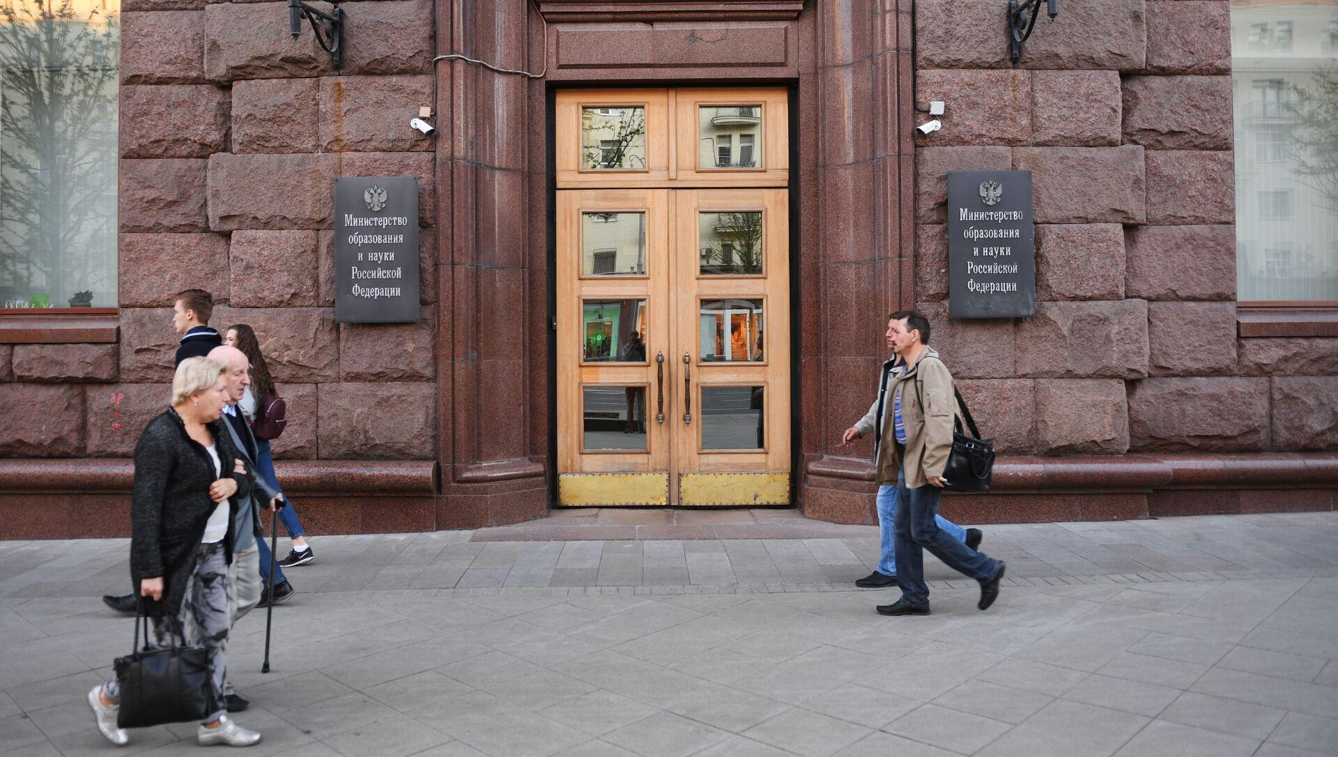 Вход в здание министерства образования и науки РФ. - Sputnik Азербайджан, 1920, 14.04.2021