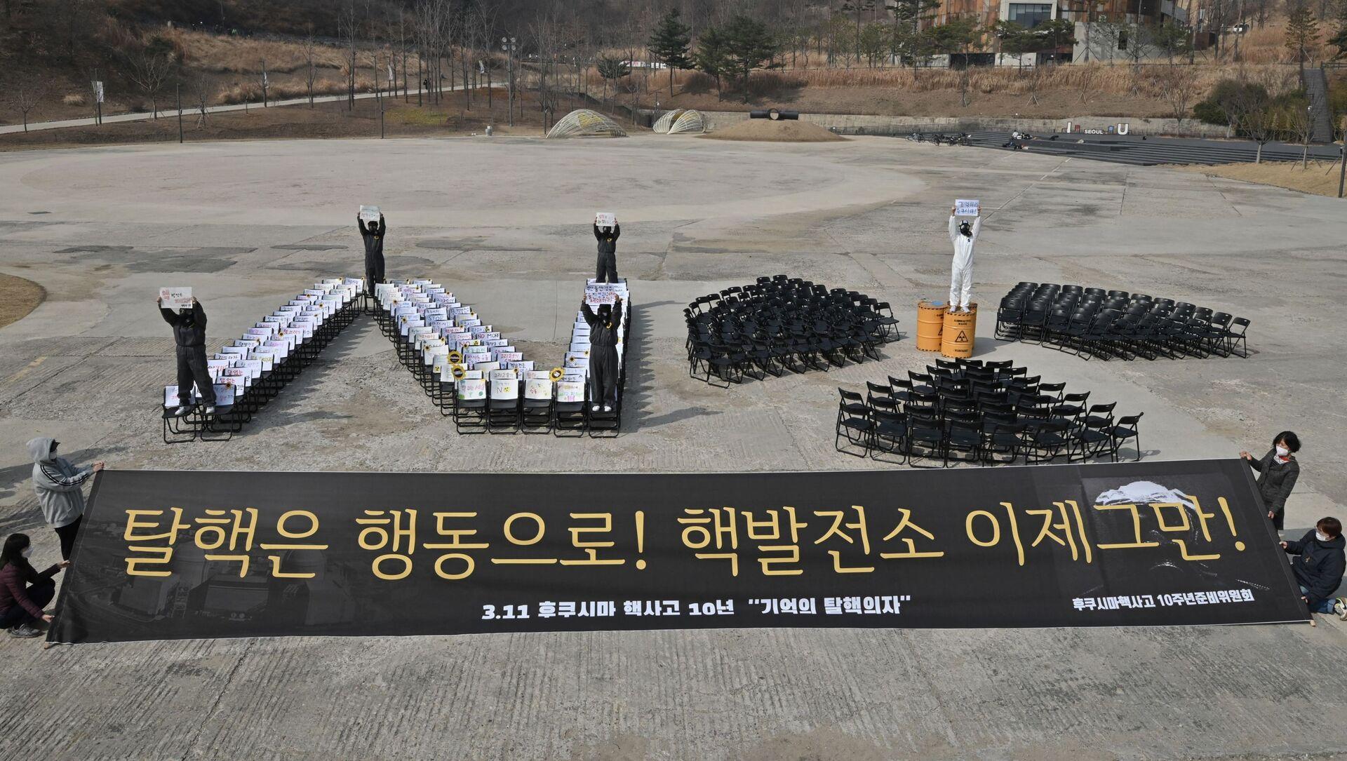 Эко-активисты из Южной Кореи во время протестов против АЭС в память о катастрофе на АЭС Фукусима в Сеуле  - Sputnik Азербайджан, 1920, 16.04.2021