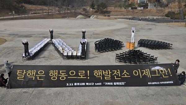 Эко-активисты из Южной Кореи во время протестов против АЭС в память о катастрофе на АЭС Фукусима в Сеуле  - Sputnik Азербайджан