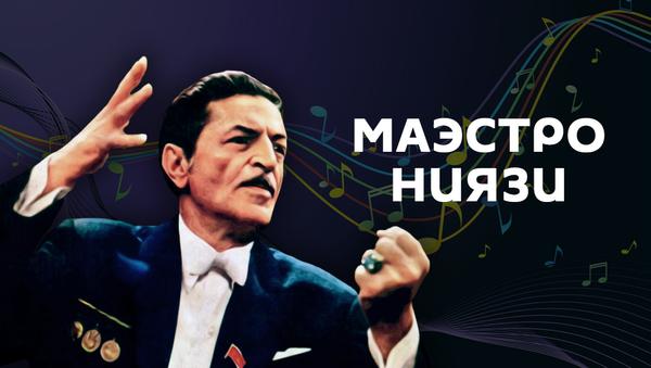 Джабиш муаллим рассказывает о Маэстро Ниязи - из цикла «Жемчужины Карабаха» - Sputnik Азербайджан
