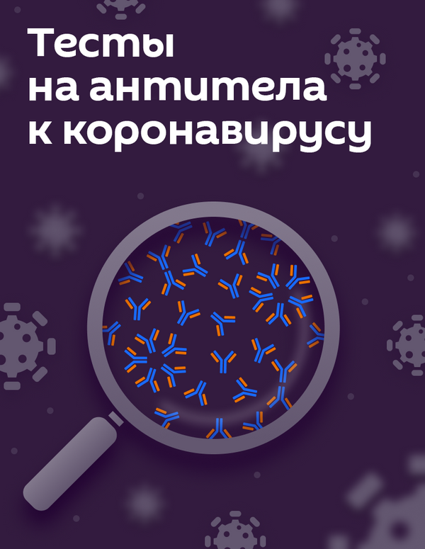 Тесты на антитела к коронавирусу-1 - Sputnik Азербайджан