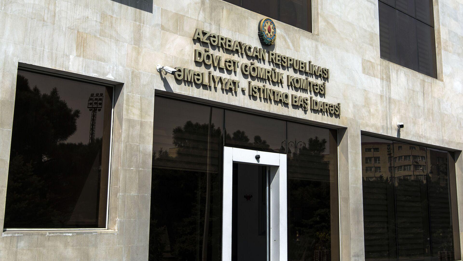 Главное оперативно-следственное управление ГТК - Sputnik Азербайджан, 1920, 05.05.2021